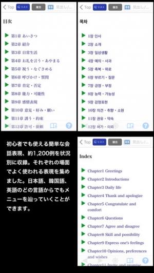 iPhone、iPadアプリ「音声付き! 日韓英会話辞典(三省堂 デイリー日韓英3か国語会話辞典 ONESWING版)」のスクリーンショット 3枚目