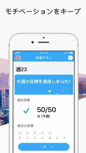 iPhone、iPadアプリ「Busuu 言語学習」のスクリーンショット 2枚目