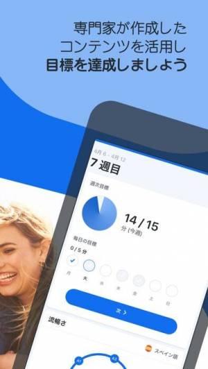 iPhone、iPadアプリ「Busuu   言語学習 - 英語、中国語、外国語勉強」のスクリーンショット 5枚目
