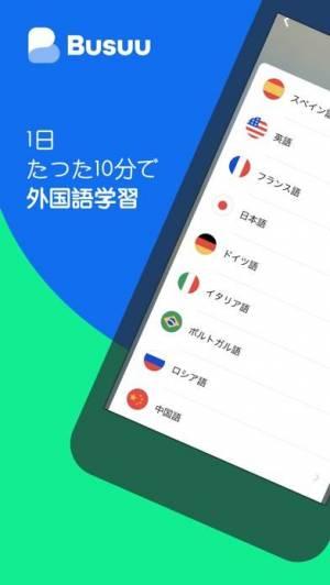 iPhone、iPadアプリ「Busuu   言語学習 - 英語、中国語、外国語勉強」のスクリーンショット 1枚目