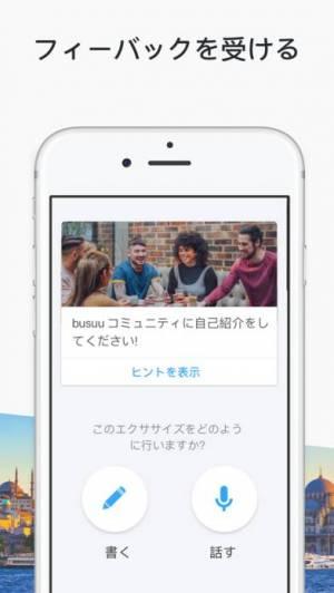 iPhone、iPadアプリ「Busuu 言語学習」のスクリーンショット 4枚目