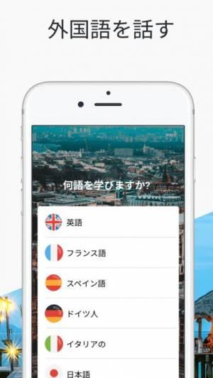 iPhone、iPadアプリ「Busuu 言語学習」のスクリーンショット 1枚目