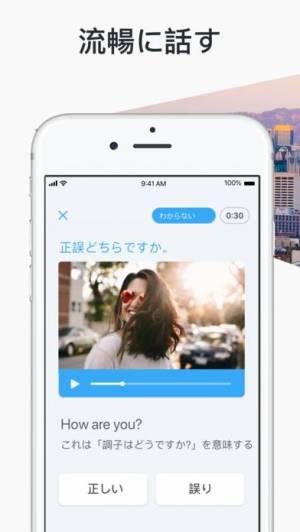 iPhone、iPadアプリ「Busuu 言語学習」のスクリーンショット 3枚目