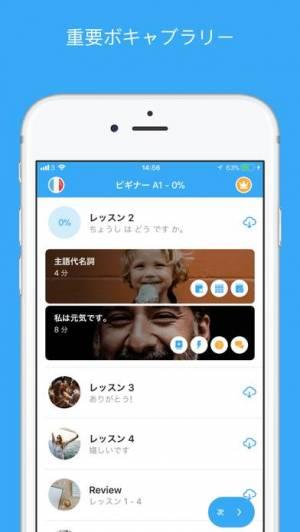 iPhone、iPadアプリ「Busuu - フランス語を学習」のスクリーンショット 3枚目