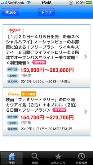 iPhone、iPadアプリ「近畿日本ツーリスト」のスクリーンショット 4枚目