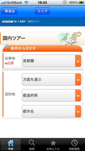 iPhone、iPadアプリ「近畿日本ツーリスト」のスクリーンショット 1枚目