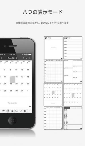 iPhone、iPadアプリ「ハチカレンダー2 - 日、週、月、リスト、ウィジェット表示カレンダー (iPhoneカレンダー、リマインダー対応)」のスクリーンショット 2枚目