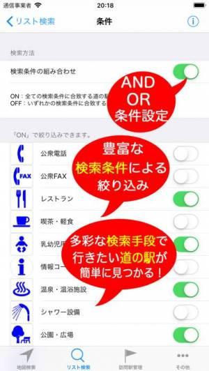 iPhone、iPadアプリ「道の駅ナビ」のスクリーンショット 5枚目