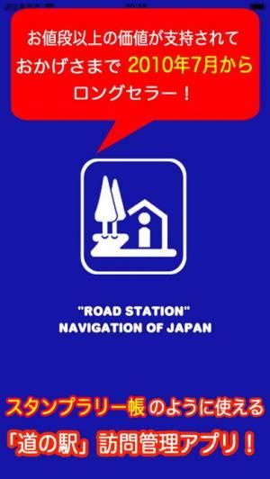 iPhone、iPadアプリ「道の駅ナビ」のスクリーンショット 1枚目