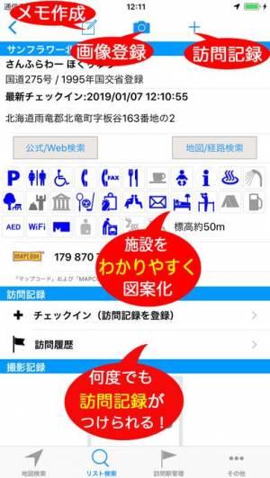 iPhone、iPadアプリ「道の駅ナビ」のスクリーンショット 2枚目