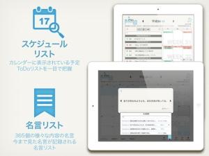 iPhone、iPadアプリ「iPlan for iPad」のスクリーンショット 3枚目