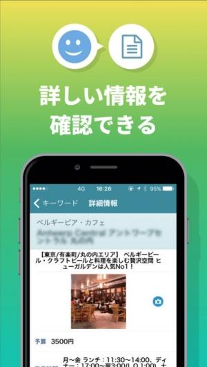 iPhone、iPadアプリ「あぐらいふ ~生活応援アプリ~」のスクリーンショット 4枚目
