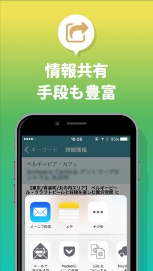 iPhone、iPadアプリ「あぐらいふ ~生活応援アプリ~」のスクリーンショット 5枚目