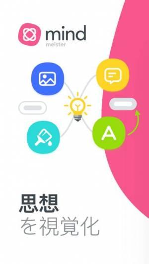 iPhone、iPadアプリ「マインドマッピング - MindMeister」のスクリーンショット 1枚目