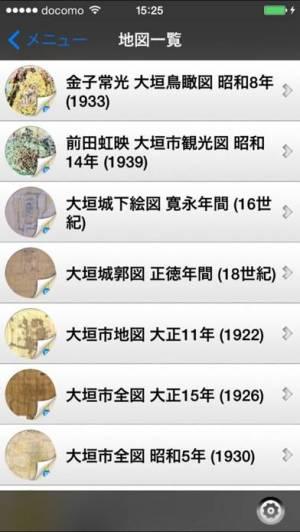 iPhone、iPadアプリ「大垣ちずぶらり」のスクリーンショット 5枚目