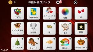 iPhone、iPadアプリ「お絵かきロジック」のスクリーンショット 2枚目