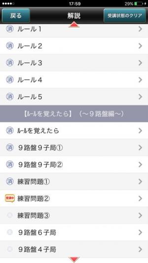 iPhone、iPadアプリ「石倉昇九段の囲碁講座 入門編」のスクリーンショット 4枚目