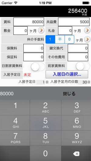 iPhone、iPadアプリ「不動産計算機 賃貸物件版」のスクリーンショット 2枚目