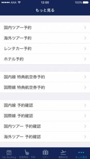 iPhone、iPadアプリ「ANA」のスクリーンショット 5枚目
