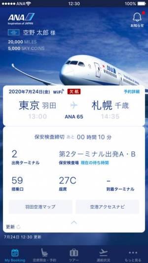 iPhone、iPadアプリ「ANA」のスクリーンショット 4枚目