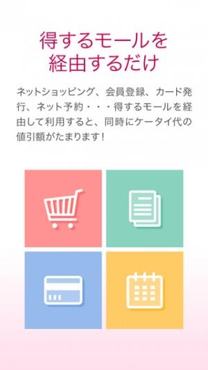 iPhone、iPadアプリ「得するモール」のスクリーンショット 3枚目