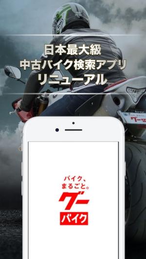 iPhone、iPadアプリ「グーバイク情報」のスクリーンショット 1枚目