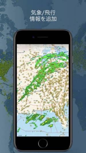 iPhone、iPadアプリ「Flightradar24 | フライトトラッカー」のスクリーンショット 3枚目