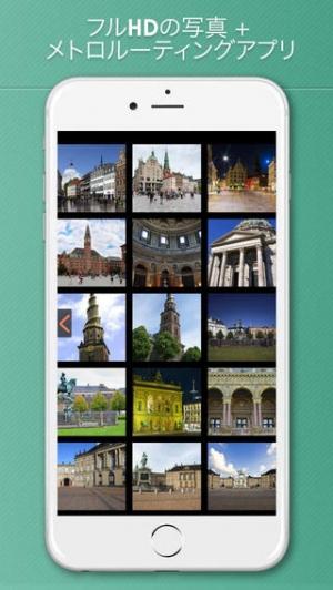 iPhone、iPadアプリ「コペンハーゲン旅行ガイド デンマーク」のスクリーンショット 5枚目