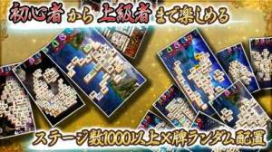 iPhone、iPadアプリ「上海  ~パズルゲーム~」のスクリーンショット 1枚目