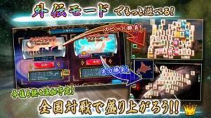 iPhone、iPadアプリ「上海  ~パズルゲーム~」のスクリーンショット 5枚目