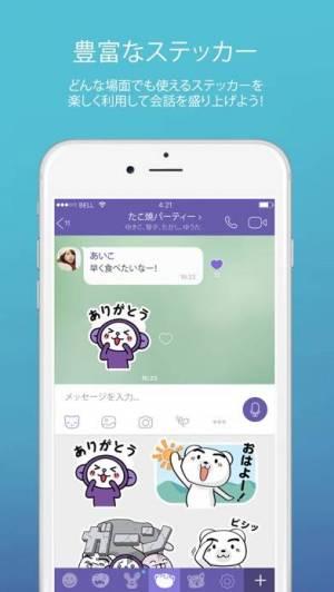 iPhone、iPadアプリ「Viber Messenger」のスクリーンショット 3枚目
