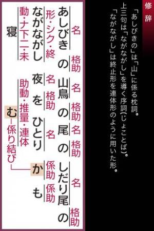 iPhone、iPadアプリ「小倉百人一首(無料版)」のスクリーンショット 5枚目