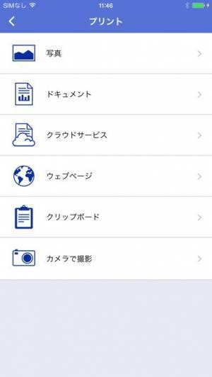 iPhone、iPadアプリ「Brother iPrint&Scan」のスクリーンショット 2枚目