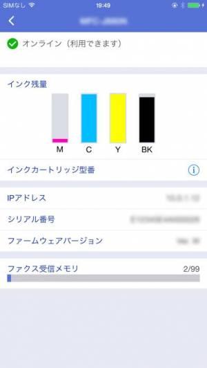 iPhone、iPadアプリ「Brother iPrint&Scan」のスクリーンショット 5枚目