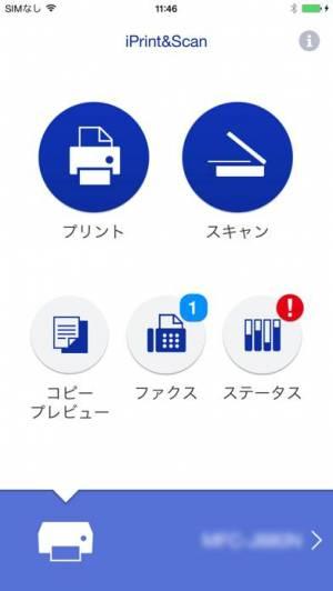 iPhone、iPadアプリ「Brother iPrint&Scan」のスクリーンショット 1枚目