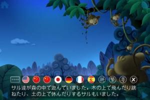 iPhone、iPadアプリ「RyeBooks:サルとお月さん (Lite Edition) -by Rye Studio™」のスクリーンショット 3枚目