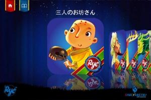iPhone、iPadアプリ「RyeBooks:サルとお月さん (Lite Edition) -by Rye Studio™」のスクリーンショット 5枚目