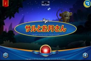 iPhone、iPadアプリ「RyeBooks:サルとお月さん (Lite Edition) -by Rye Studio™」のスクリーンショット 1枚目