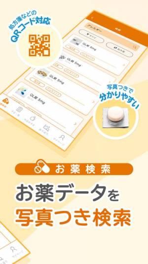 iPhone、iPadアプリ「健康手帖 -お薬手帳&病院検索-」のスクリーンショット 2枚目