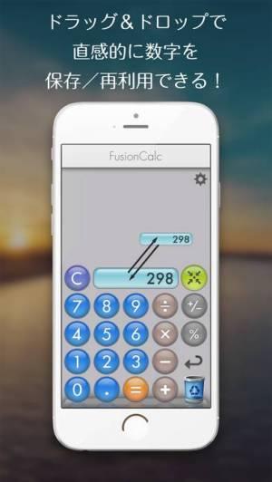 iPhone、iPadアプリ「FusionCalc Lite」のスクリーンショット 1枚目