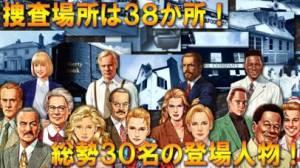 iPhone、iPadアプリ「マーダー・クラブ【チャレンジ】」のスクリーンショット 2枚目