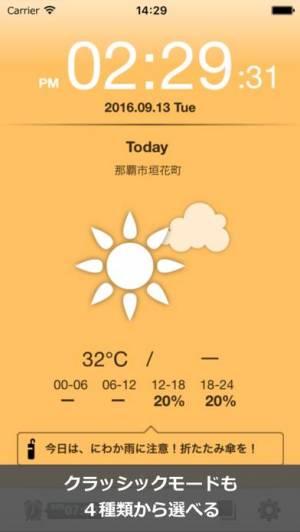 iPhone、iPadアプリ「お天気時計」のスクリーンショット 4枚目