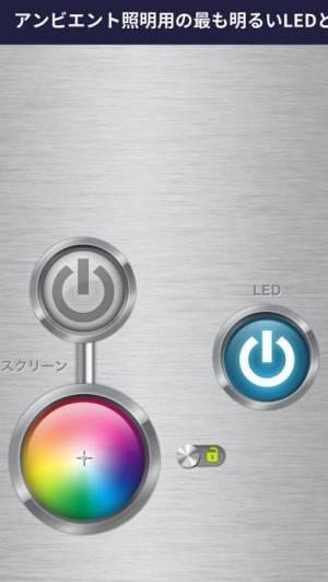 iPhone、iPadアプリ「LED 懐中電灯 HD」のスクリーンショット 1枚目