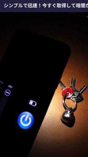 iPhone、iPadアプリ「LED 懐中電灯 HD」のスクリーンショット 3枚目