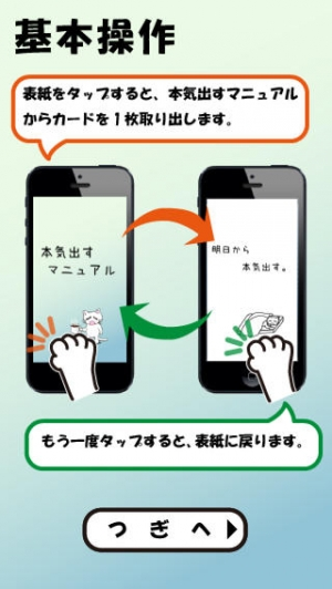 iPhone、iPadアプリ「本気出すマニュアル」のスクリーンショット 5枚目