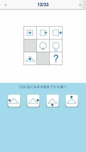 iPhone、iPadアプリ「IQテスト Pro」のスクリーンショット 3枚目