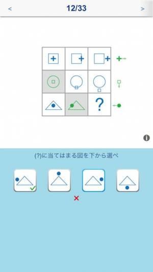 iPhone、iPadアプリ「IQテスト Pro」のスクリーンショット 5枚目