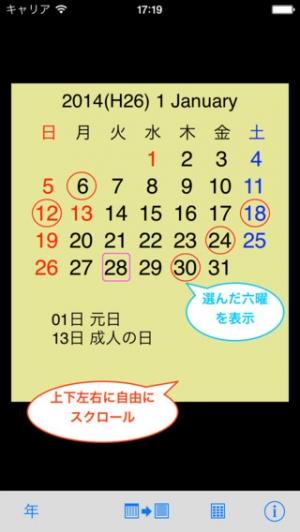 iPhone、iPadアプリ「scCalendar(日本の祝祭日、六曜、旧暦などのカレンダー)」のスクリーンショット 1枚目