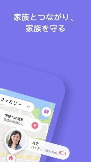 iPhone、iPadアプリ「Life360-子供の見守り」のスクリーンショット 2枚目