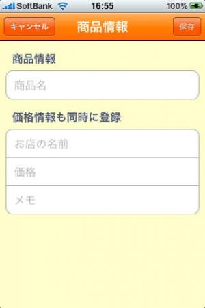 iPhone、iPadアプリ「お買い物帳」のスクリーンショット 5枚目